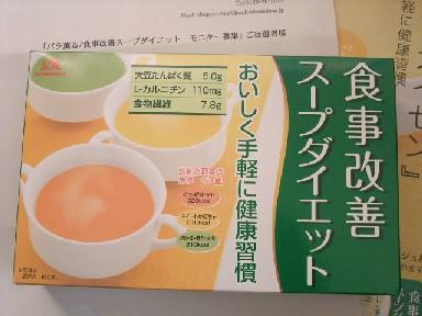 食事改善スープダイエット