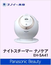 ナイトスチーマーナノケア EH-SA41
